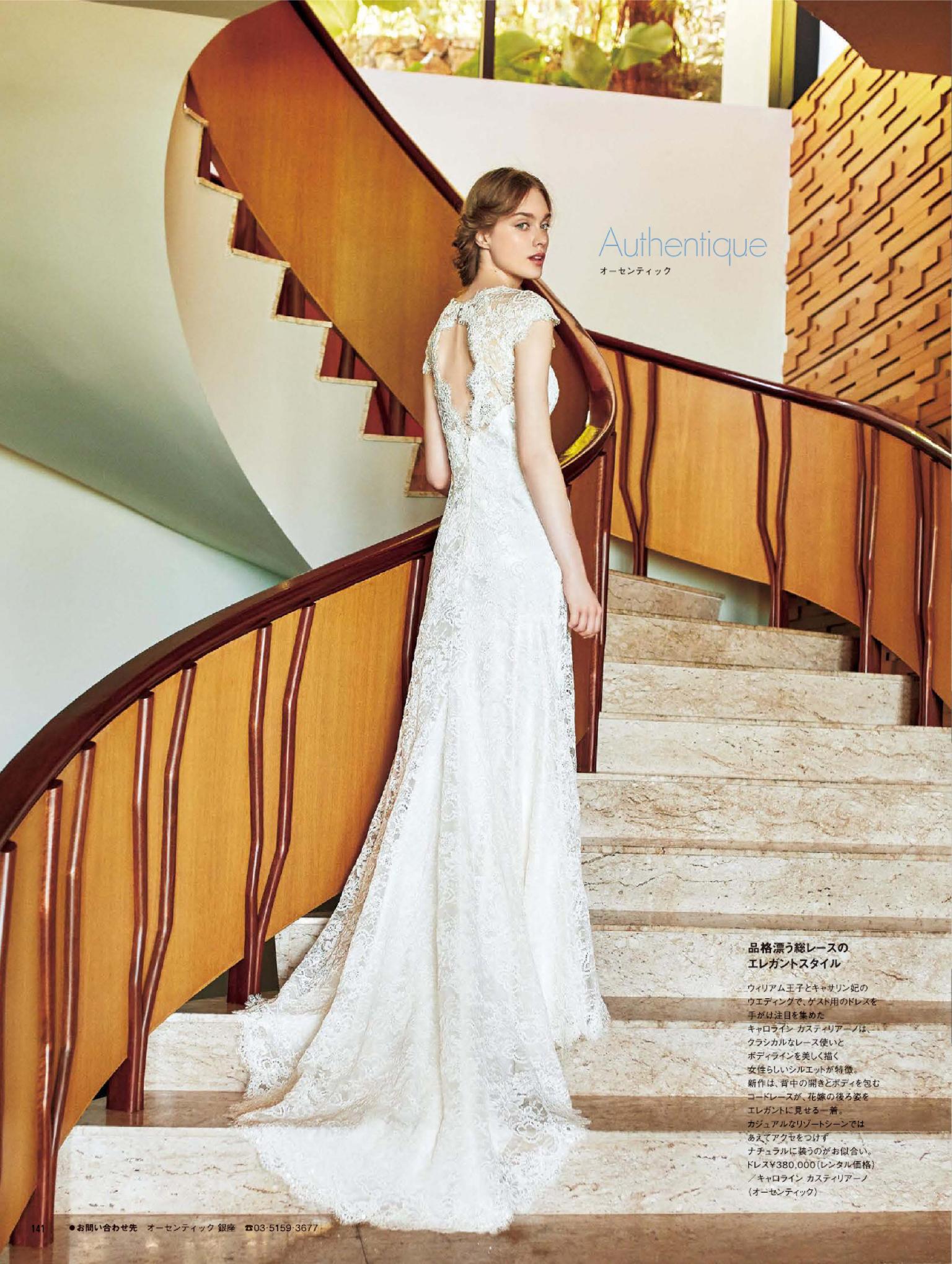 Elle Mariage Japan Celeste designer wedding gown by Caroline Castigliano
